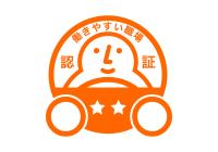 働きやすい職場認証制度(運転者職場環境良好度認証制度)